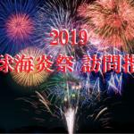 2019沖繩琉球海炎祭 日程場所詳細