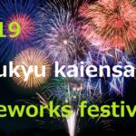 2019 Okinawa Ryukyu Kaiensai Information
