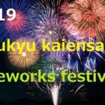 沖縄琉球海炎祭2019の交通アクセス注意