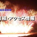 2019琉球海炎祭の日程場所情報