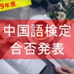 中国語検定合否2019年度第99回の合格発表はいつ?
