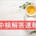 中国語検定第99回の結果発表はいつ?合格基準点は?