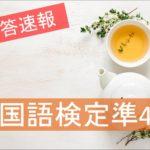中国語検定準4級解答速報2020第100回の公開はいつ?