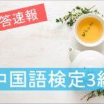 中国語検定3級解答速報2020第100回はいつ?