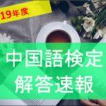 中国語検定解答速報2019年度第99回の公開はいつ?