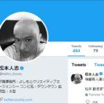 松本人志のツイート「動きます」新事務所へ動くのか!期待感ハンパない