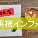 英検申し込み方法は書店・ネット・コンビニどっちがお得?締切り日も要注意!