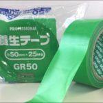 養生テープは100均やコンビニで買える?台風対策で窓ガラス割れ防止