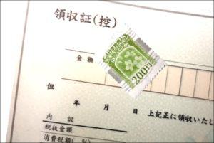 収入印紙はいくらから領収書に貼る?