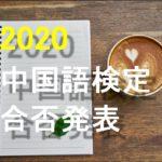 中国語検定(中検)2020第100回の合否結果発表はいつ?