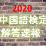 中検解答速報2020!第100回の公開はいつ?