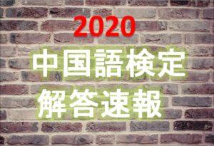 中国語検定解答速報はいつ?