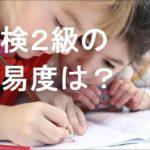 英検2級の難易度やおすすめ勉強法!合格のコツや参考書も一挙紹介