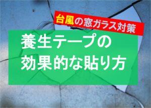 養生テープの貼り方【台風窓ガラス対策】