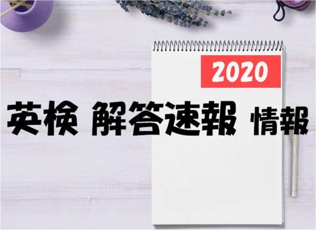 英 検 解答 速報 2020